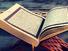 الشريعة والقرآن بين الأصوليين القدامى ومنظري الإسلام السياسي المعاصرين