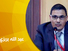 حوار مع الدكتور عبد الله بربزي: السوسيولوجي اليوم، يجب أن ينخرط في قضايا الإنسان المغربي
