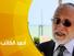 حوار مع المفكر أحمد الكاتب: تطور الفكر السياسي الشيعي