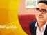 حوار مع الباحث المغربي عز الدين العلام: علاقة الأخذ والعطاء بين الدين والسياسة يحكمها الواقع الفعلي وطبيعة السياق الاجتماعي والتاريخي…