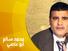 حوار مع الدكتور محمد سالم أبو عاصي: لا أنكر السنة كلّها، وإنما أرفض بعض الأحاديث...