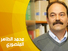 حوار مع الدكتور محمد الطاهر المنصوري: الحوليات ودراسة قضايا التاريخ العربي الإسلامي