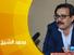 حوار مع الدكتور محمد الشيخ حول قضايا الحداثة في الفكرين العربي والغربي