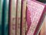 مفهوم الخلافة في القرآن الكريم وسلطة المفسّر