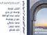 الدولة والدين في الفكر العربي المعاصر