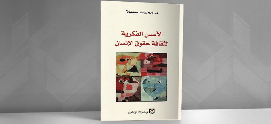 حقوق الإنسان وجدليّة الكونيّة والخصوصيّة: قراءة في كتاب الأسس الفكريّة لثقافة حقوق الإنسان
