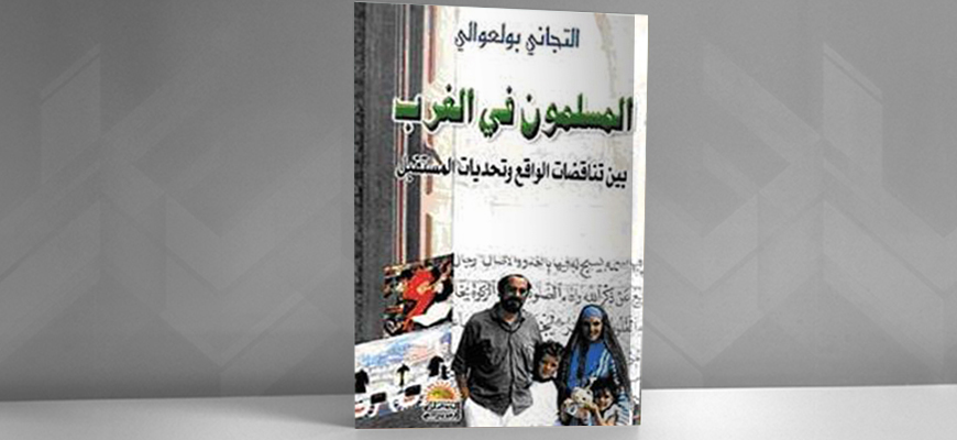 المسلمون في الغرب بين تناقضات الواقع وتحدّيات المستقبل