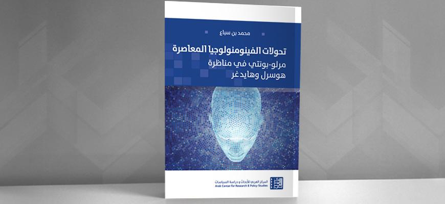 تحولات الفينومينولوجيا المعاصرة: قراءة في كتاب محمد بن سباع