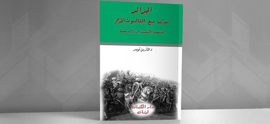 الجزائر ضمن الاستراتيجية الكولونيالية