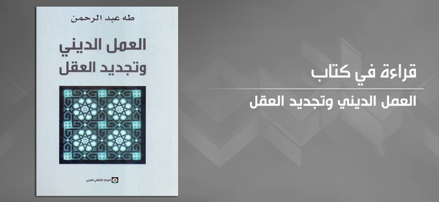 العمل الديني وتجديد العقل: طه عبد الرحمن