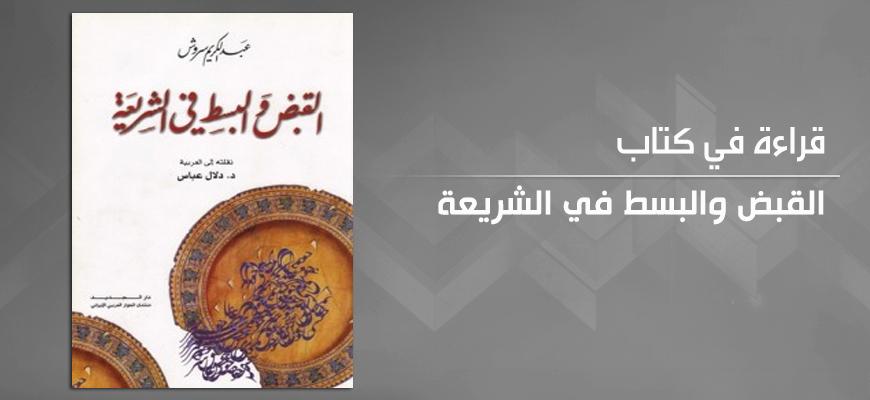 قراءة في كتاب القبض والبسط في الشريعة للمفكّر عبد الكريم سروش