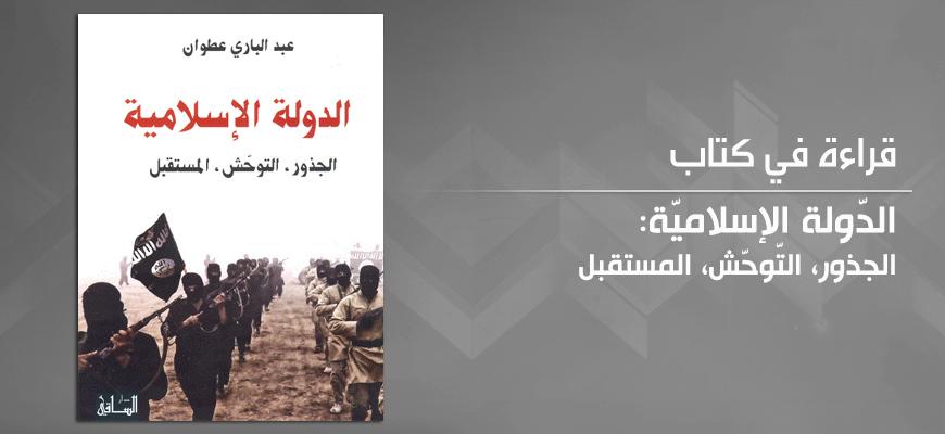 الدّولة الإسلاميّة: الجذور، التّوحّش، المستقبل