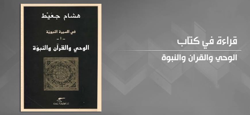 القرآن بين القداسة والوحي (قراءة في كتاب الوحي والقرآن والنّبوّة)