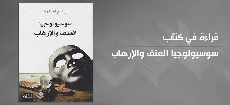 """العنف والدين:  قراءة نقدية في كتاب """"سوسيولوجيا العنف والإرهاب"""""""