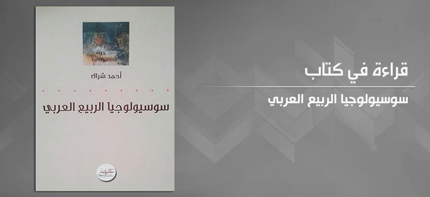 """""""الرّبيع العربي"""" بين الاستبداد والإعلام الجديد والثورة"""
