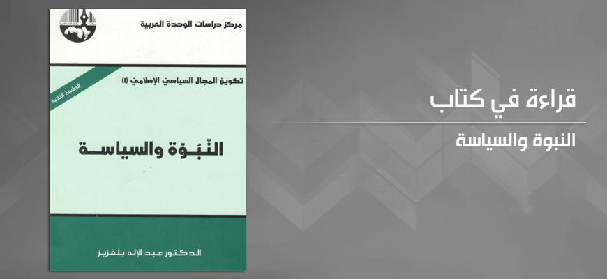 الدولة الإسلامية جدل السياسي والديني:  قراءة في كتاب النبوة والسياسة