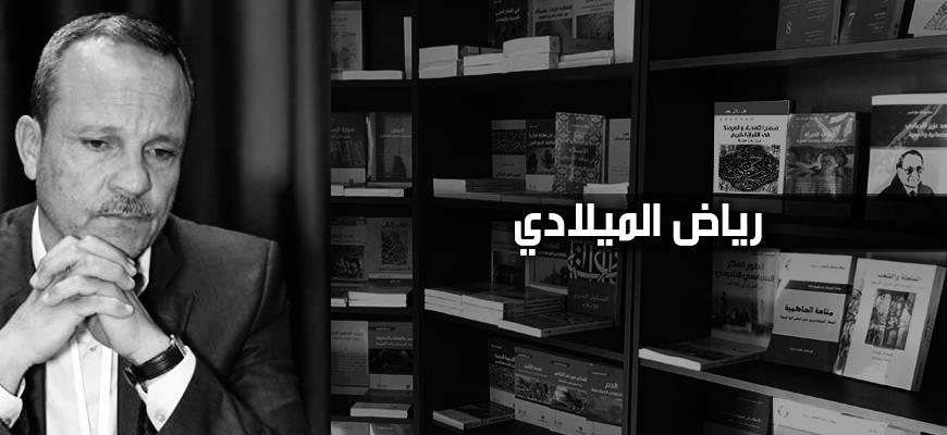 حوار مع رياض الميلادي:  ترجمة النصّ الديني وتأويله سبيلا إلى تحرير الوعي الإسلامي
