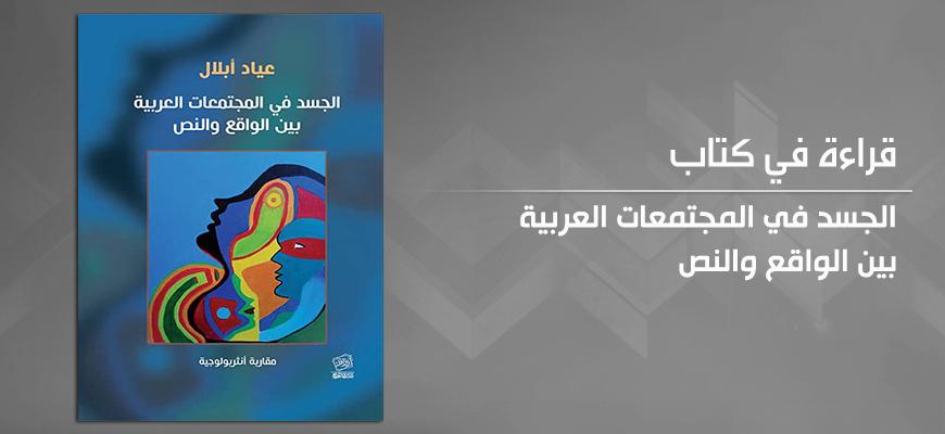 """الجسد فيما وراء الفتاوى والإشهار:  قراءة في كتاب: """"الجسد في المجتمعات العربية بين الواقع والنص"""""""