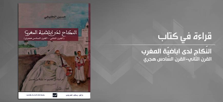 """قراءة في كتاب """"النّكاح لدى إباضيّة المغرب"""""""