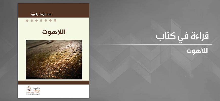 """قراءة في كتاب """"اللاهوت"""" لعبد الجواد ياسين"""