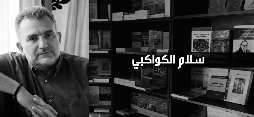 """حوار مع الباحث سلام الكواكبي بعنوان:  """"واقع المجتمعات العربية بين النخبة التقليدية والنخبة الجديدة"""""""