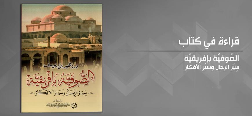 """تقديم كتاب """"الصّوفيّة بإفريقيّة: سِيَر الرجال وسَيْر الأفكار"""" لزهير بن يوسف"""