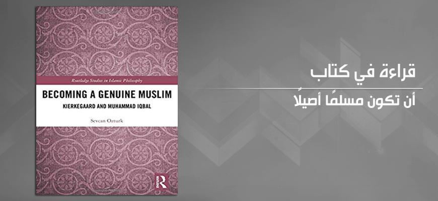 قراءة في كتاب: أن تكون مسلمًا أصيلً