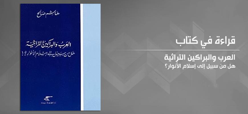 """قراءة في كتاب هاشم صالح """"العرب والبراكين التراثية، هل من سبيل إلى إسلام الأنوار؟"""""""