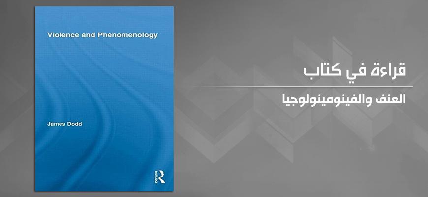 قراءة في كتاب العنف والفينومينولوجيا