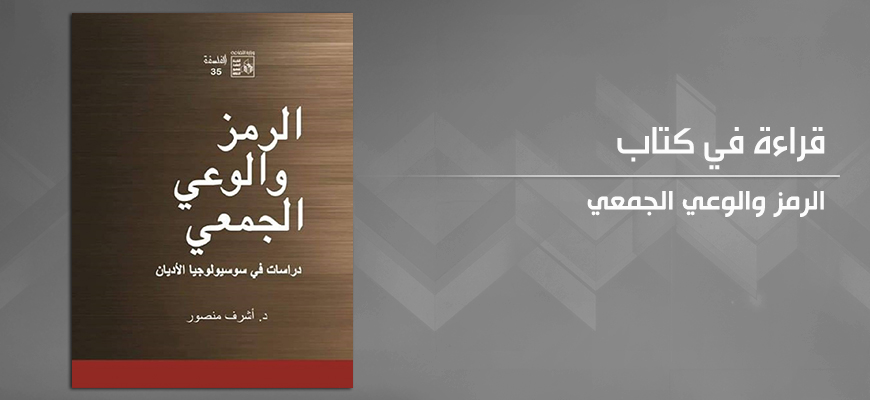 الرمز والوعي الجمعي: دراسات في سوسيولوجيا الأديان للدكتور أشرف منصور