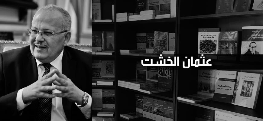 الحاجة إلى إعادة بناء الوجدان العربي لمواجهة العقول المغلقة