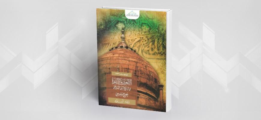 """قراءة في كتاب :  """"الأشعري والأشاعرة في التاريخ الديني الإسلامي"""" لجورج مقدسي"""