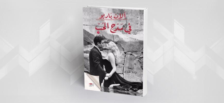 """قراءة في كتاب """"في مدح الحبّ"""" للفيلسوف الفرنسي المعاصر """"آلان باديو"""""""
