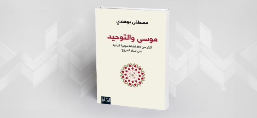 """قراءة في كتاب """"موسى والتوحيد: أكثر من 200 إضافة نوعية قرآنية على سفر الخروج"""""""