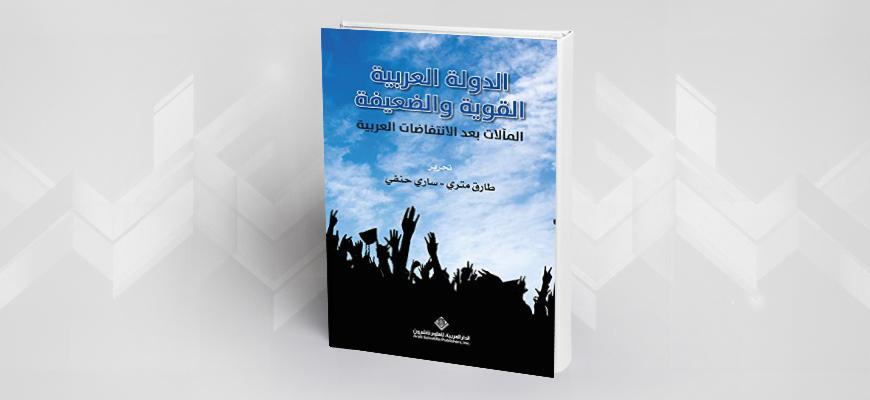 العنف في الاجتماع العربي: بين جدليتي القوة والضعف