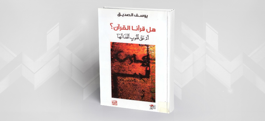 """ملخص آراء يوسف الصديق حول كتابه: """"هل قرأنا القرآن أم على قلوب أقفالها؟"""""""
