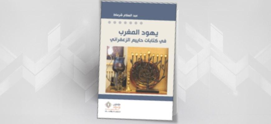 """تقديم كتاب """"يهود المغرب في كتابات حاييم الزعفراني"""" للمؤلف الدكتور  عبد السلام شرماط، الصادر عن مؤمنون بلا حدود للنشر 2021"""