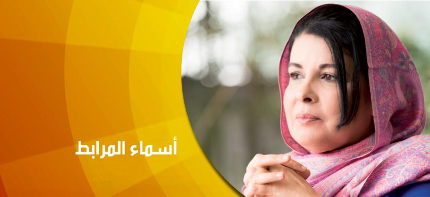 """الدكتورة أسماء المرابط لمجلة """"ذوات"""""""