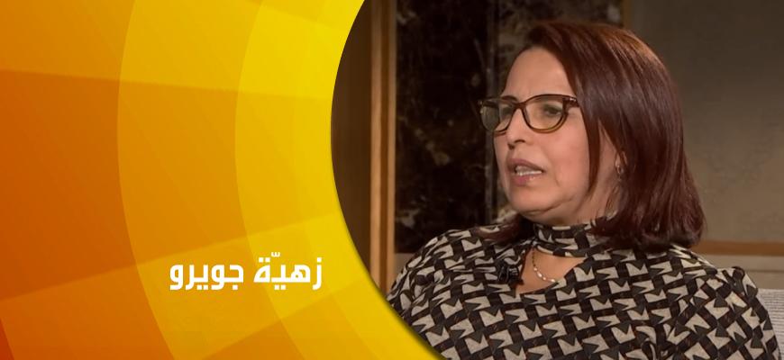 حوار مع الباحثة زهيّة جويرو