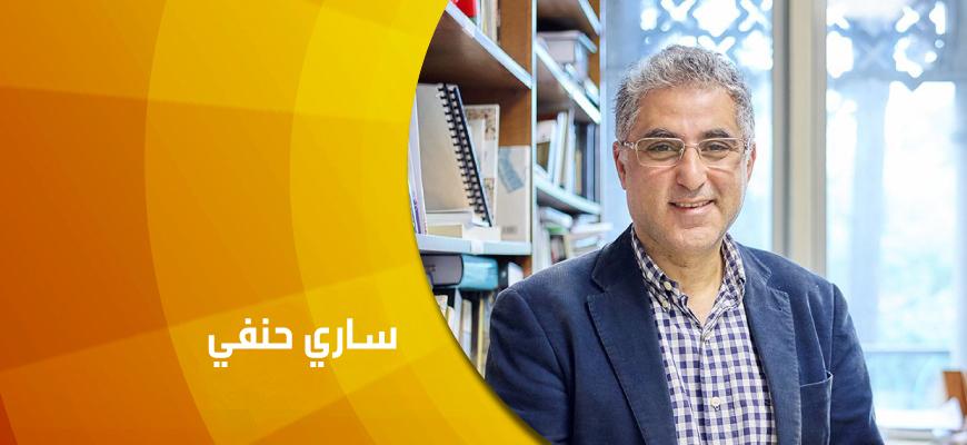 حوار مع الأكاديمي الفلسطيني ساري حنفي