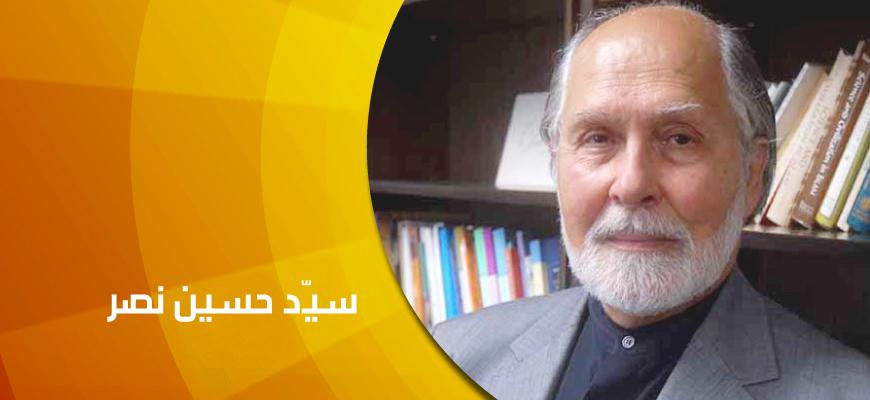 حوار مع المفكِّر الإيراني سيّد حسين نصر