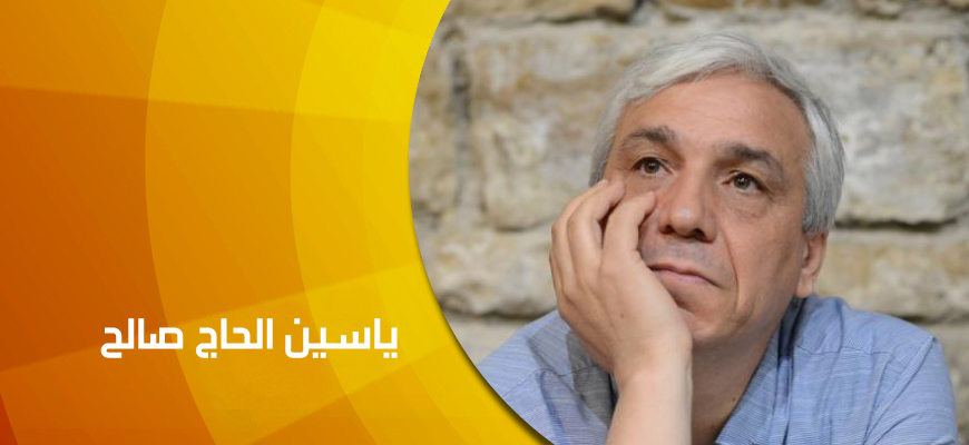 حوار مع الكاتب السوري ياسين الحاج صالح