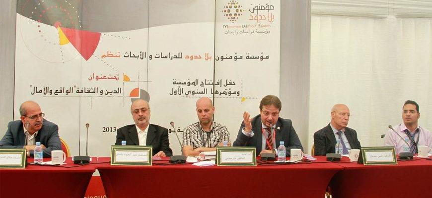 افتتاح أشغال المؤتمر السنوي لمؤسسة مؤمنون بلا حدود للدراسات والأبحاث