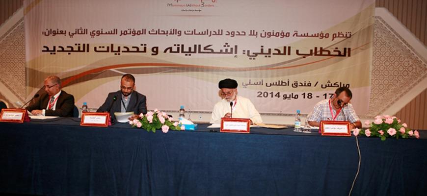 """مؤتمر """"مؤمنون بلا حدود"""" يناقش الخطاب الديني وإشكالاته الراهنة والمستقبلية"""