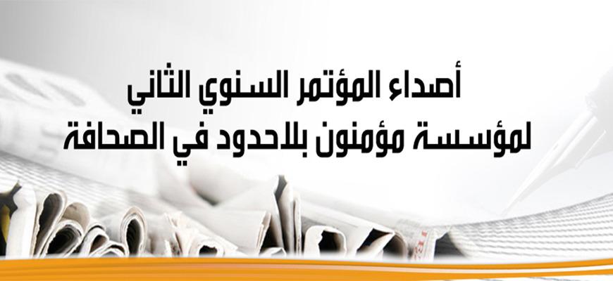 أصداء المؤتمر السنوي الثاني لمؤسسة مؤمنون بلاحدود في الصحافة