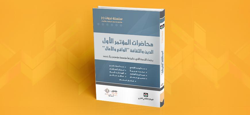 """كتاب """"محاضرات المؤتمر الأول: الدين والثقافة «الواقع والآمال» """""""