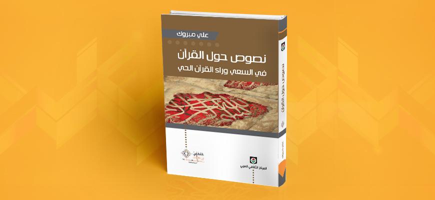 نصوص حول القرآن في السعي وراء القرآن الحي