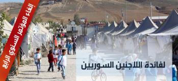 إلغاء المؤتمر السنوي الرابع لفائدة اللاجئين السوريين