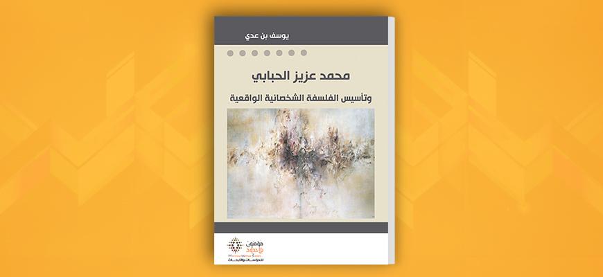 محمد عزيز الحبابي وتأسيس الفلسفة الشخصانية الواقعية