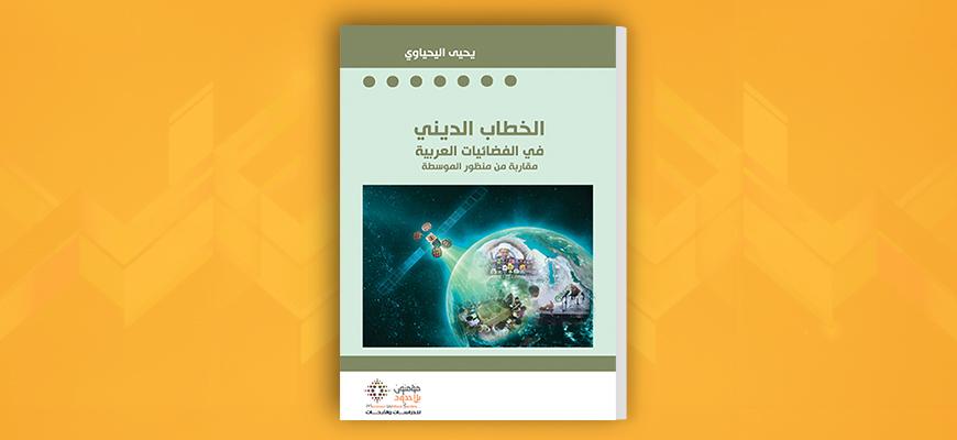 الخطاب الديني في الفضائيات العربية: مقاربة من منظور الموسطة